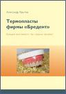 term_book